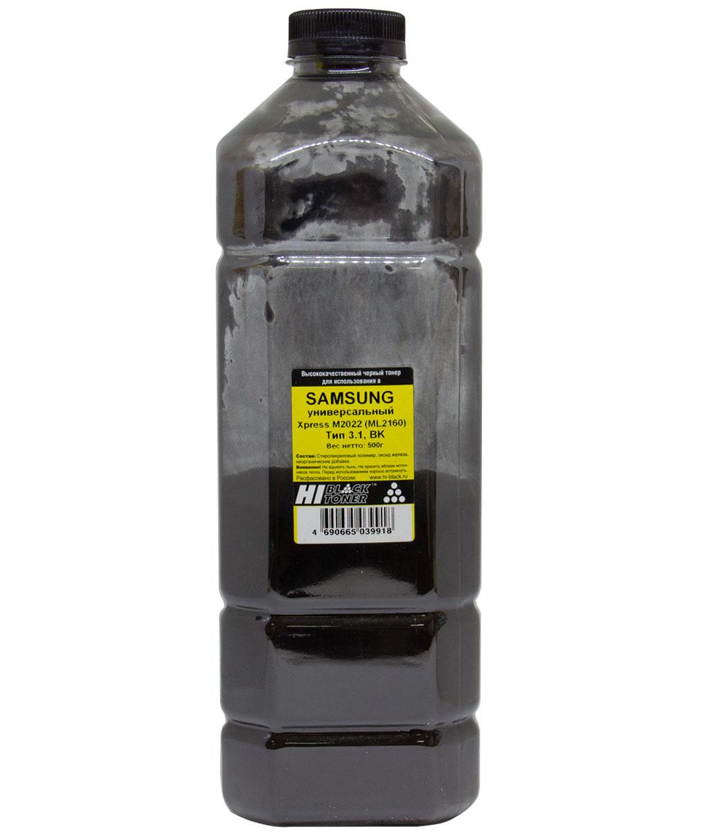 Тонер Hi-Black Универсальный для Samsung Xpress M2022 (ML-2160), Тип 3.1, Bk, 500 г, канистра